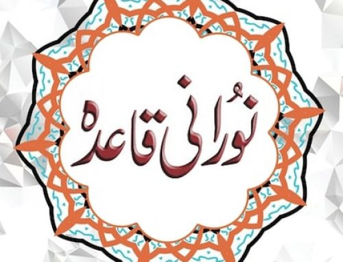 Learn Noorani Qaida Online with Tajweed